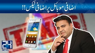 Overseas Pakistani Will Pay Additional Tax On Mobile Phones | 24 News HD