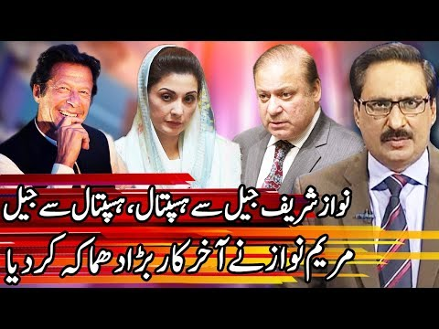 Kal Tak With Javed Chaudhary | 7 February 2019 | Express News