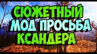 Fallout 4 ПРОСЬБА КСАНДЕРА ►СЮЖЕТНЫЙ МОД
