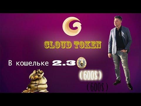 Cloud Token кошелёк, который платит | Депозит 2 4 ETH  600$  | Инструкция
