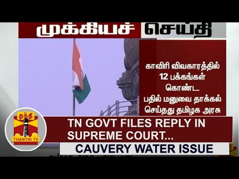 BREAKING-Tamil-Nadu-Government-files-reply-in-Supreme-Court-Cauvery-Water-Issue