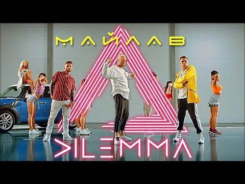 DILEMMA - Майлав