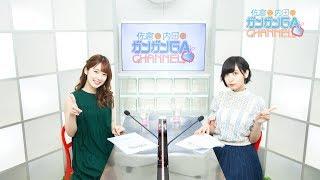 佐倉と内田のガンガンGAちゃんねる2018年8月9日配信/シリーズ第53回