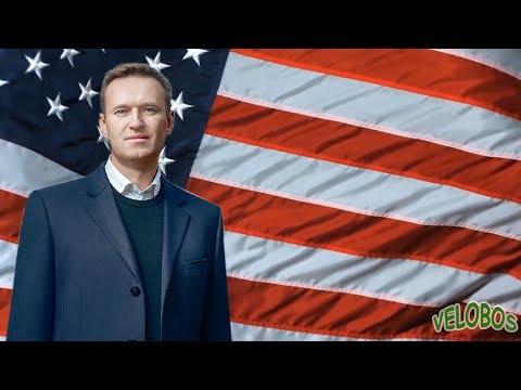Навальный агент госдепа США
