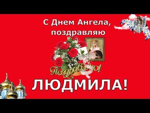 Поздравление с Днем Ангела Людмиле. Именины Людмилы. ДЕНЬ АНГЕЛА СВЯТОЙ ЛЮДМИЛЫ.