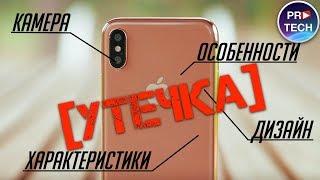 iPhone 2018: дата релиза, характеристики, цена, дизайн | ProTech