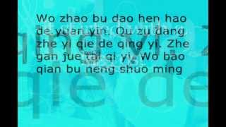 Ariel Lin- Er Zou Ju (Practical Joke) Lyrics