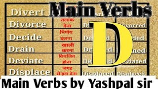 """Main verbs related """"D"""" by yashpal sir 