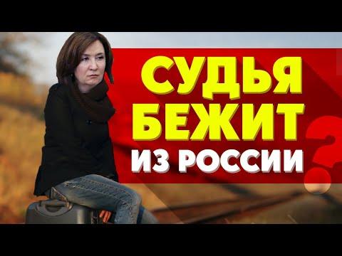 Судья в спешке бежит из России? Где будет золотая Елена Хахалева через неделю? Свадьба за 2млн $