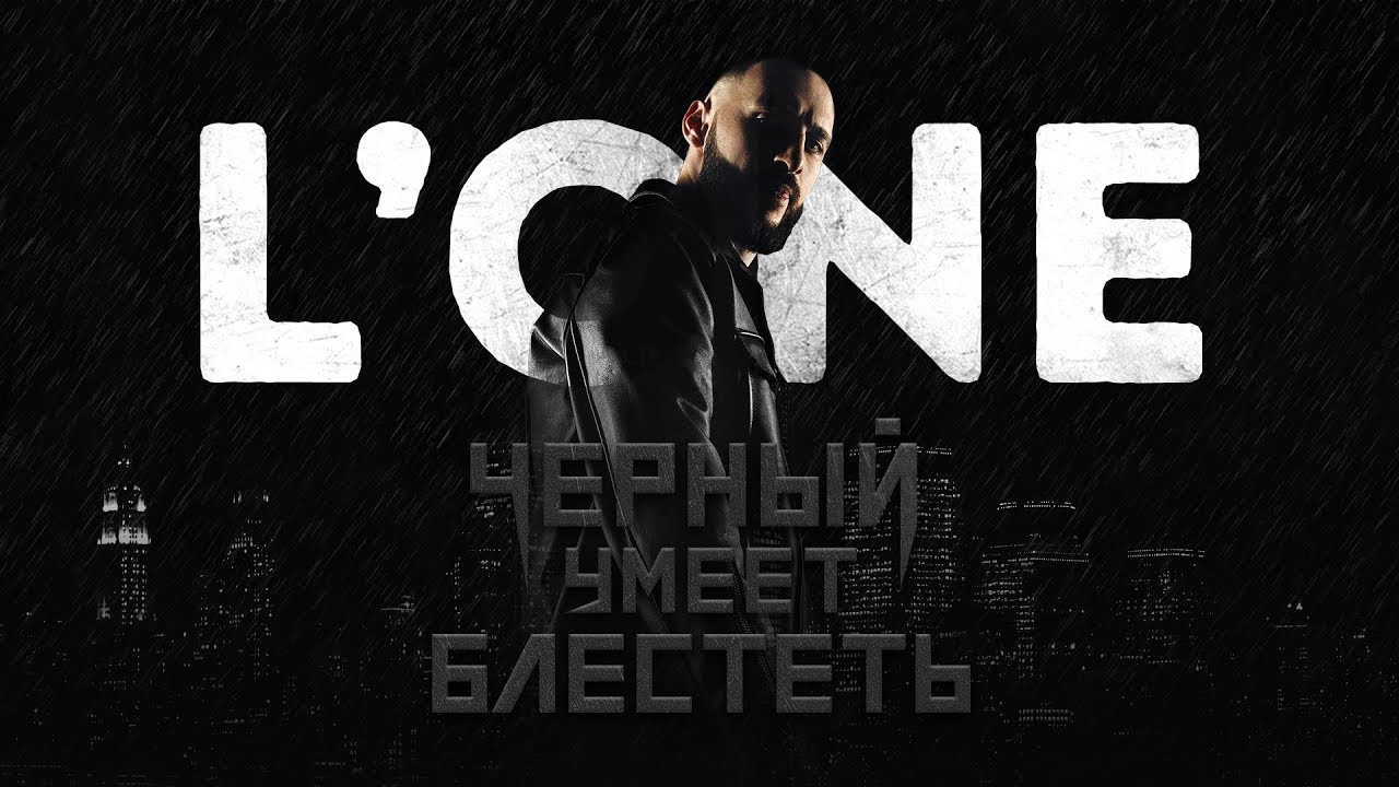 L'One — Чёрный умеет блестеть