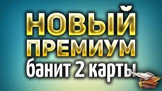 НОВЫЙ премиум аккаунт World of Tanks - Позволит банить 2 карты сразу - Офигеть!