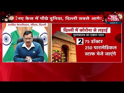 Delhi के CM अरविंद केजरीवाल की लोगों से अपील, कहा-Corona को लेकर बरते एहतियात