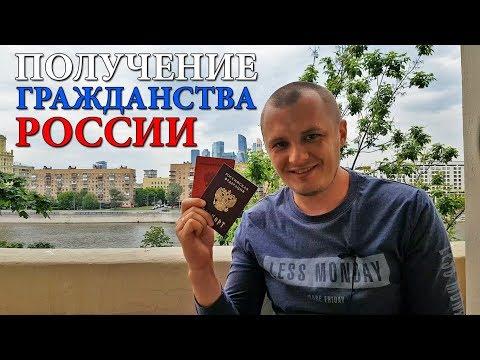 ГРАЖДАНСТВО РОССИИ | ПОЛУЧЕНИЕ ПАСПОРТА РФ | ВОЕННЫЙ БИЛЕТ | РЕГИСТРАЦИЯ УТРАТЫ ГРАЖДАНСТВА РК