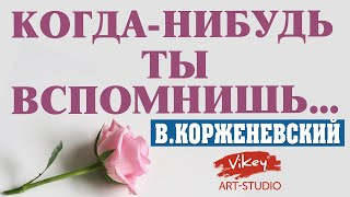 """Стих Марины Есениной """"Когда-нибудь ты вспомнишь обо мне…"""", в исполнении Виктора Корженевского"""