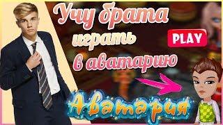 МОЙ БРАТ ВПЕРВЫЕ ИГРАЕТ В АВАТАРИЮ / ИГРА АВАТАРИЯ