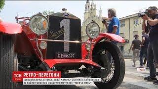 В Італії поціновувачі автомобільної класики влаштували ретро-перегони