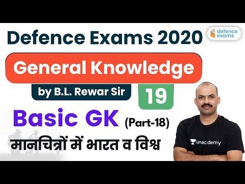 7:00 PM - Defence Exams 2020 | Defence Special GK by Rewar Sir | मानचित्र में भारत व विश्व (Part-18)