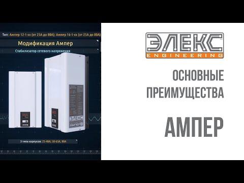 Стабилизатор напряжения Элекс Ампер У 12-1/32 v2.0 (7000) Video #1