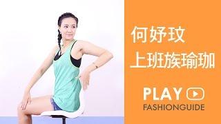 辦公室輕鬆做瑜珈 放鬆肩頸和腰背!/妤玟Yoga by FashionGuide