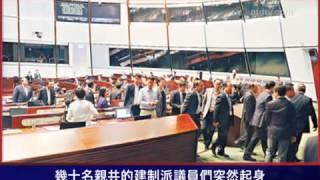 【严真点评】最令中共丢脸的香港立法会乌龙