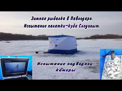 Зимняя рыбалка в Павлодаре. Испытание палатки - куба Следопыт.