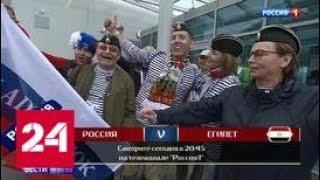 Проливной дождь перед матчем Россия – Египет не остановил болельщиков - Россия 24