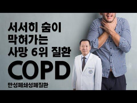 서서히 숨이 막혀가는 사망6위 질환 COPD 만성폐쇄성 폐질환