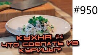Готовим горячее блюдо из вареной куриной грудки с соусом, травами и овощами. Диетический рецепт