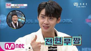 TMI NEWS EP54 Lee Jin-Hyuk (UP10TION)