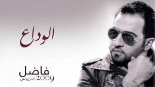 تحميل اغاني مجانا فاضل المزروعي - الوداع (ألبوم فاضل المزروعي 2009)
