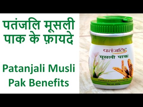 , title : 'Patanjali Musli Pak Benefits & Review | Hindi | पतंजलि मूसली पाक के फ़ायदे'