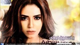 تحميل اغاني اغنية ياسمين نيازى - خليها على الله / Yasmin Niazy - Khaliha Ala Allah MP3
