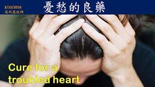 【3/13/2016 主日信息: 憂愁的良藥 - 高約瑟牧師】