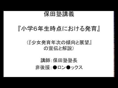 保田塾講義 小学6年生時点の発育(コミケ各位サンキュー)