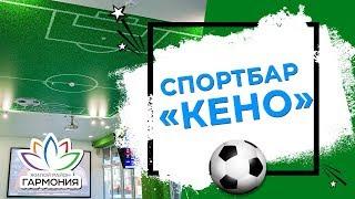 Кено Спортлото | Спортивный бар | Жилой район «Гармония»| Лотерея