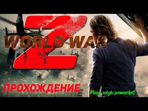 World War Z\Эпизод 1: Нью-йорк\Глава 1:Сошествие\Прохождение