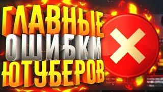 10 ГЛАВНЫХ ОШИБОК НАЧИНАЮЩИХ ЮТУБЕРОВ - НЕ ДОПУСКАЙ ЭТОГО!