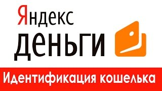 Идентификация верификация кошелька Яндекс деньги в Украине. Идентифицировать яндекс деньги