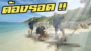 จะอยู่หรือไป?? เมื่อติดเกาะร้างกลางทะเล!! l เกมละกู
