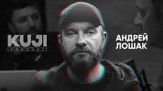 Андрей Лошак: как появился русский интернет? (Kuji Podcast 39)