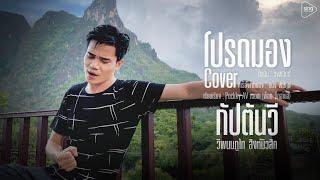 โปรดมอง - พนม ภูไท 「Cover Version」