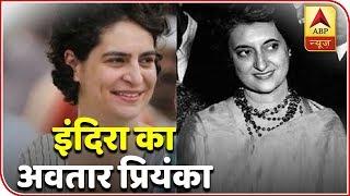 Priyanka's Strong Resemblance To Indira Gandhi Will Benefit Congress? | Master Stroke | ABP News