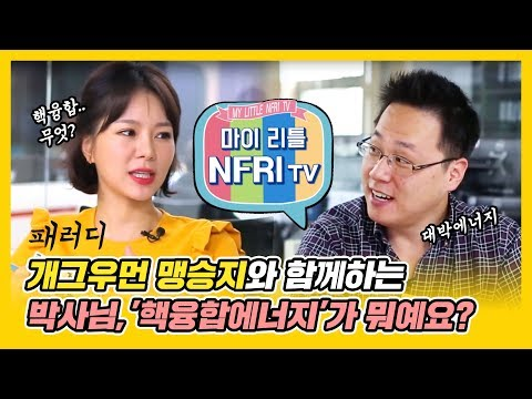 마이 리틀 NFRI-TV – 핵융합에너지 편 썸네일