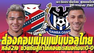 เจาะลึกประเด็นร้อน 26/5/62 ส่องคอมเม้นต์แฟนบอลชาวไทย หลัง2เจ ช่วยกันสู้ทำให้คอนซ่ะเสมอกัมบะ0-0