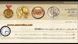 تحميل و مشاهدة عبد الحى حلمى ان غبت تعتب أوديون وجه واحد45282 MP3
