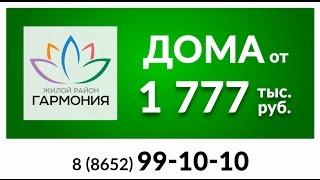 """Дома в """"Гармонии"""" от 1777 тыс.руб. Третий Рим, Михайловск, Ставропольский край"""