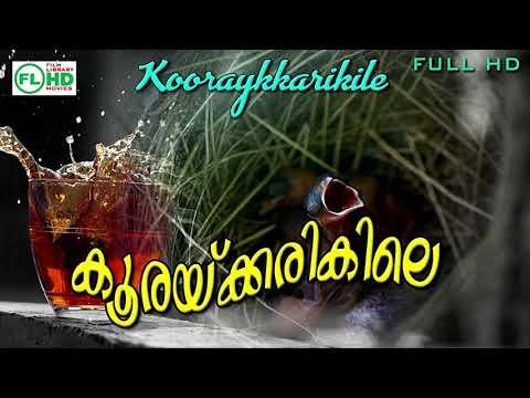 Koorakkarukile | Nadanpattu | Rinitha | Rineesh atholi | കൂരയ്ക്കരികിലെ