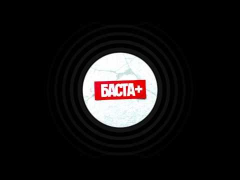 Баста Feat. Ноггано - Всем Нашим Братьям