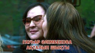 Әнші Гауһар Әлімбекова ақталып шықты