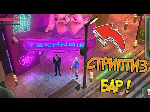 "Доброе слово ""Пожалуйста"" в Cyberika — Mobile Cyberpunk Action RPG"